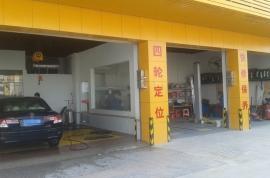 名车城汽车服务中心-惠州