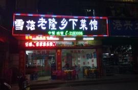 老隆乡下菜馆-惠州