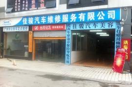 佳骏汽车维修美容服务有限公司-广州