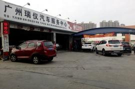 广州瑞仪汽车服务中心-广州