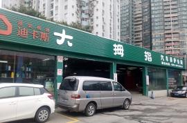 大拇指汽车养护会所-广州