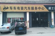 车车有喜汽车服务中心