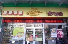 富兴饼店(乐添店)