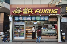 富兴饼店 (大润发店)