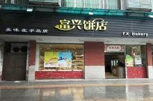 富兴饼店(黄岗店)