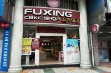 富兴饼店(和平店)