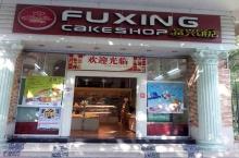 富兴饼店 (翠星店)