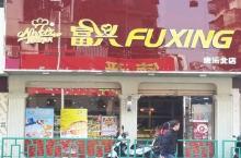 富兴饼店(康乐店)