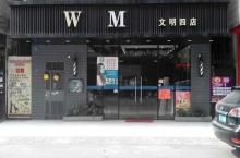 文明造型四店
