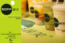 SOFF蔬芙(桂园店)