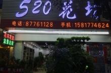 520花坊