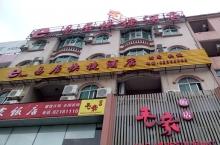 易居快捷酒店(镇政府店)