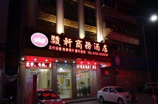 骏轩商务酒店-惠州