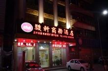 骏轩商务酒店