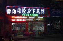 老隆乡下菜馆