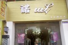 诺wl美发精品店