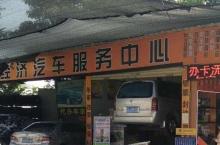经济汽车服务中心