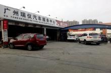 广州瑞仪汽车服务中心