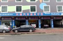 天隆汽车服务中心