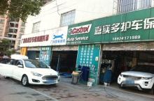 广州纵横汽车维修服务部