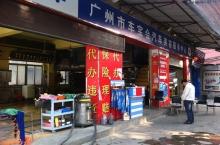 广州市车宝会汽车美容服务中心