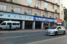 广州市海珠区金峰汽车美容服务部