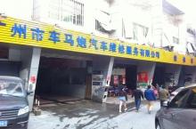 广州市车马炮汽车维修服务有限公司