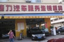 捷力汽车服务连锁机构 (陈村花卉店)