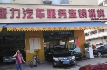 捷力汽车服务连锁机构(禅城湖景总店)