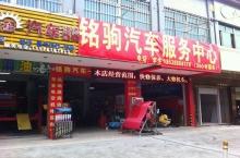 铭驹汽车服务中心