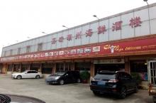 嘉瑞潮州海鲜酒楼