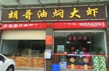 胡哥油焖大虾