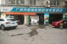 广州市荔湾区恒进汽车美容店
