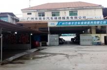 广州市南丰汽车维修服务有限公司