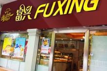 富兴饼店(一中店)