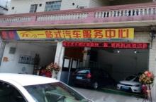 燊科一站式汽车服务中心