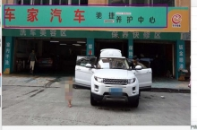 车家汽车养护中心