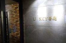 U-SKY餐厅