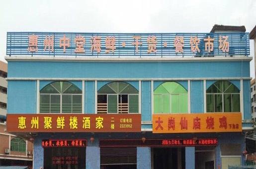 惠州聚鲜楼酒家-惠州