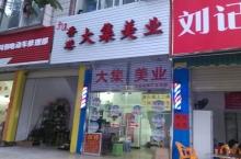 香港大集美业