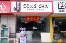 御质贡茶(文化商业广场店)