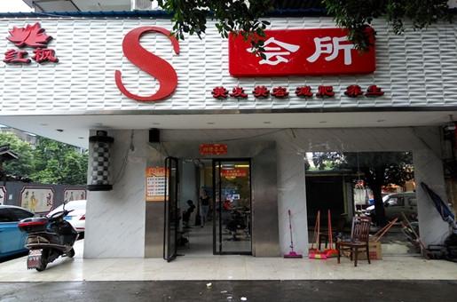 红枫S会所-柳州