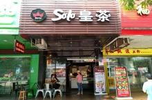 solo皇茶(莲塘东路店)