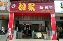 湘聚私房菜
