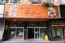 王妃家韩国正宗烤肉