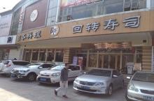 回转寿司(东城雍华庭店)