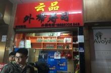 云品外带寿司(连卡佛商场店)