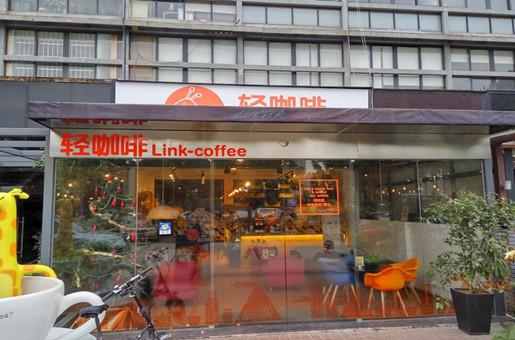 轻咖啡(琶醍店)