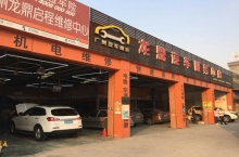 龙鼎汽车服务中心