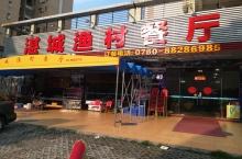 湛城渔村餐厅